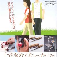 「老いの技法」時事通信社発行 著者:浜田きよ子