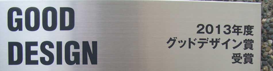 グッドデザイン賞2013受賞