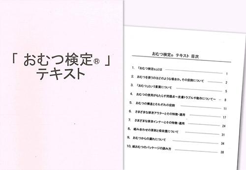 おむつ検定のテキストブック