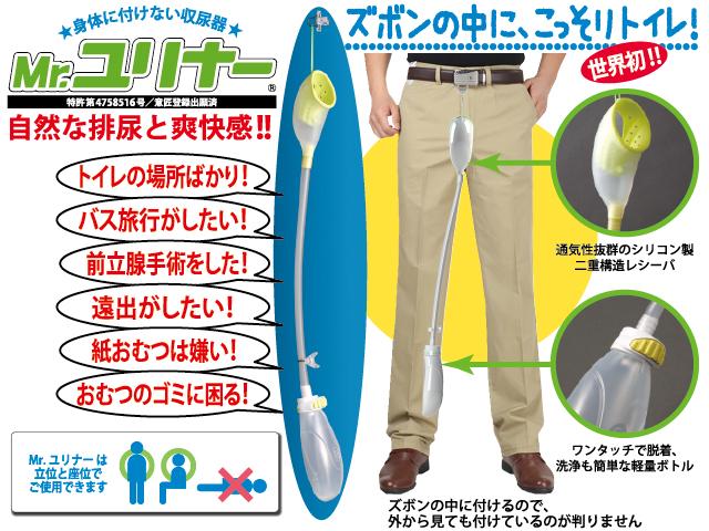 男性用携行式収尿器_Mrユリナー画像_朝日産業
