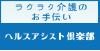ヘルスアシスト倶楽部/株式会社ハレルヤワークス