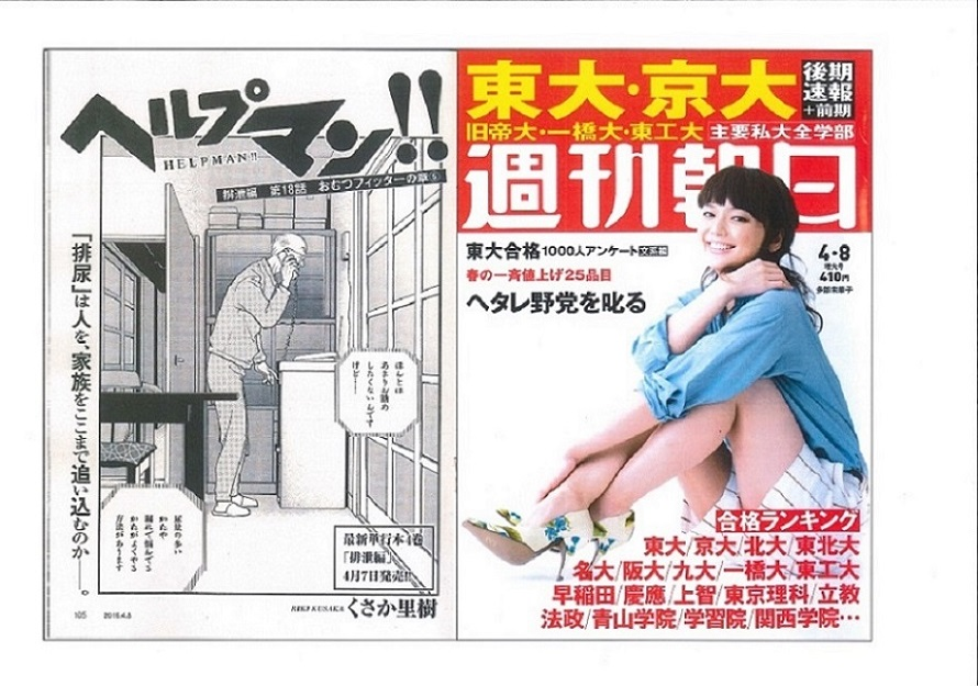「週刊朝日4月8日号「ヘルプマン!!」18話