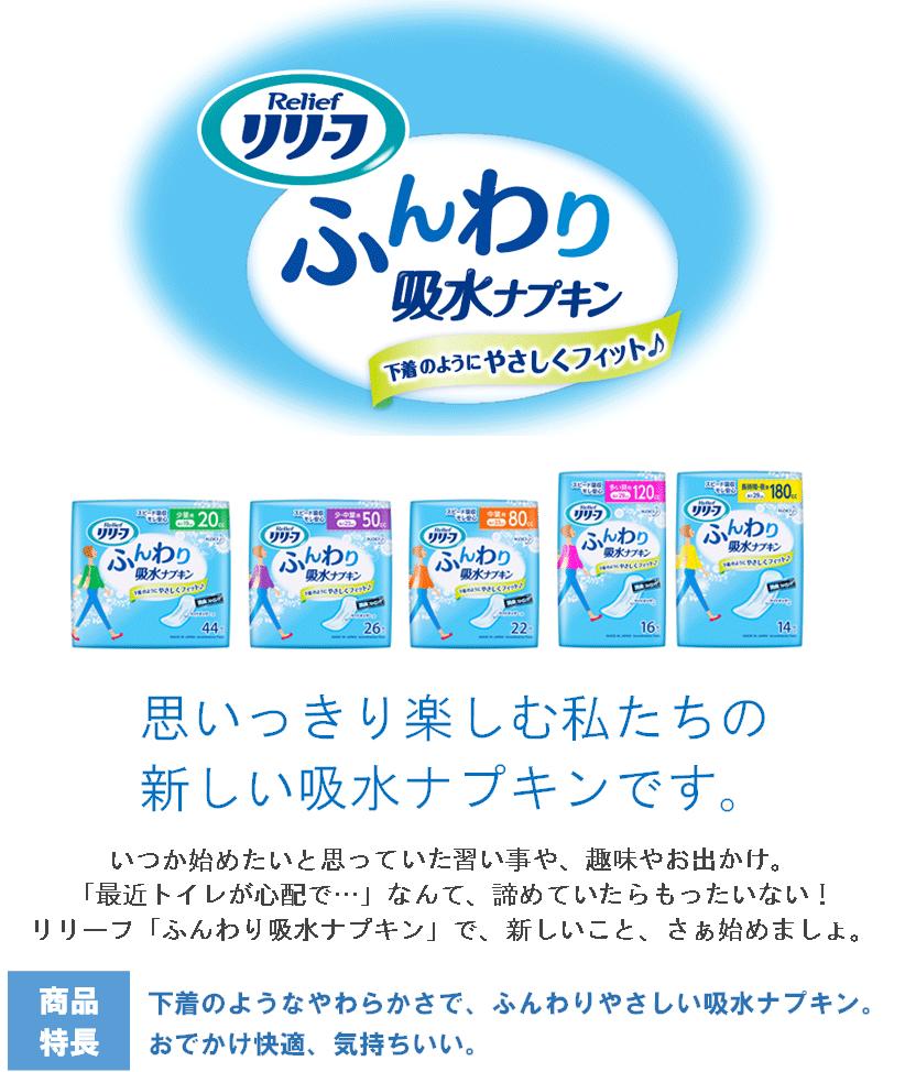 商品特長について下着のようなやわらかさで、ふんわりやさしい吸水ナプキン。おでかけ快適、気持ちいい。