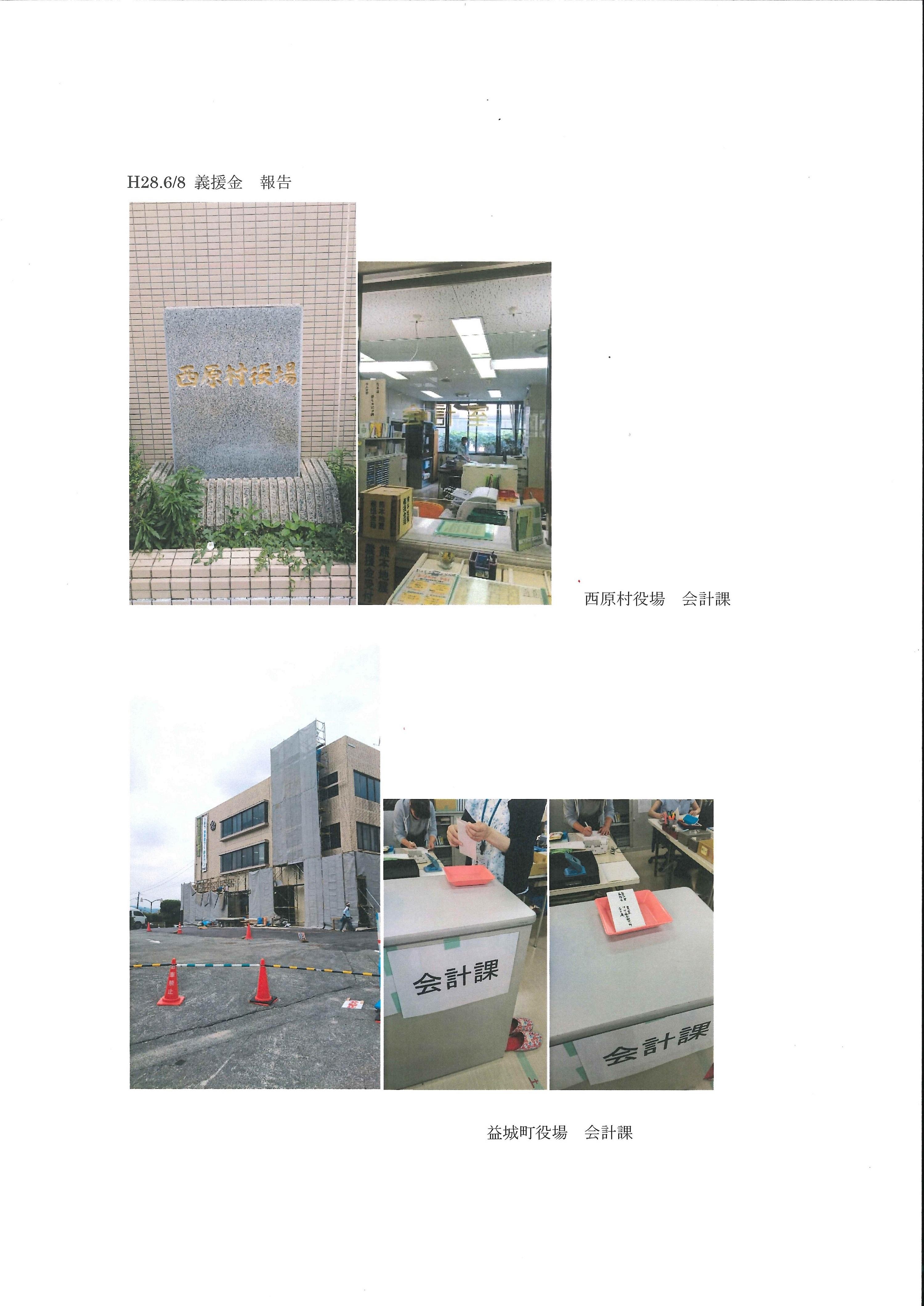熊本地震義援金寄付画像