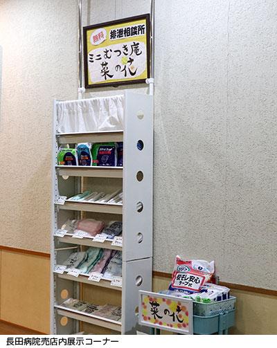 長田病院売店内でも展示中